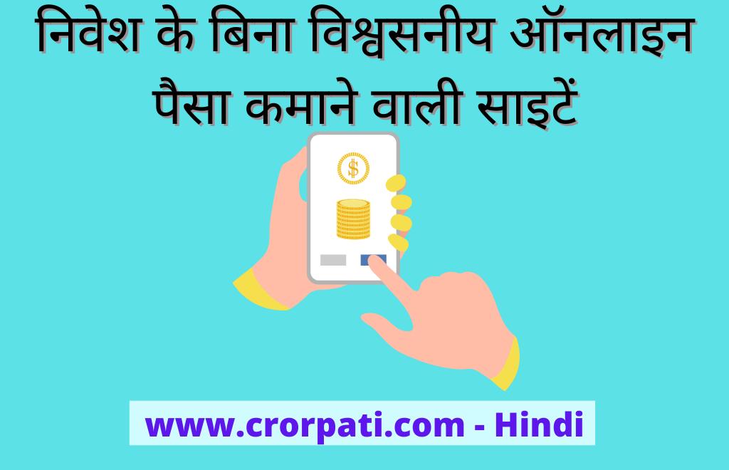 Earn Money online websites