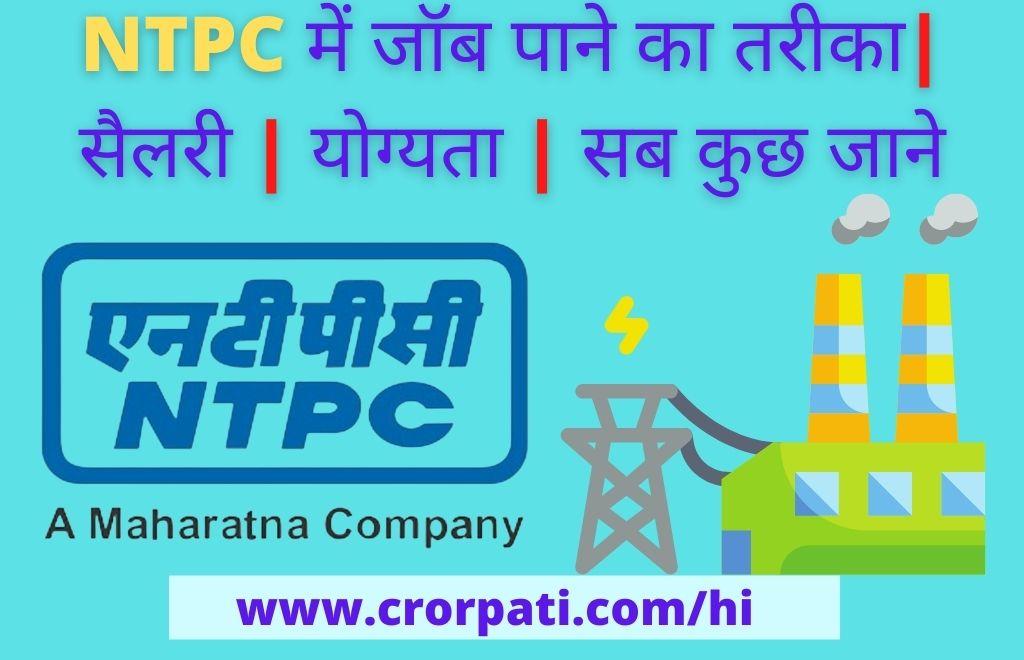 NTPC Job